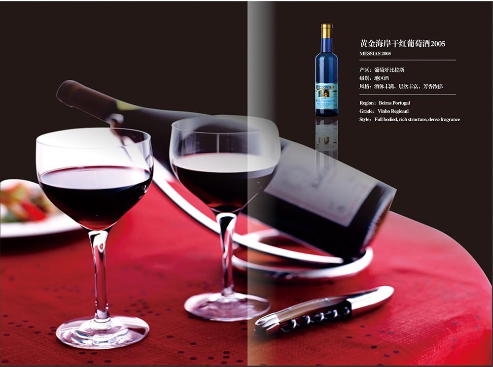 葡萄红酒画册设计,葡萄红酒画册设计公司