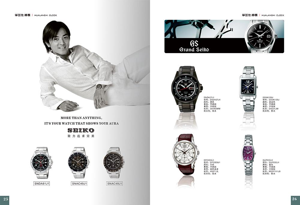 钟表行业画册设计,钟表行业画册设计公司